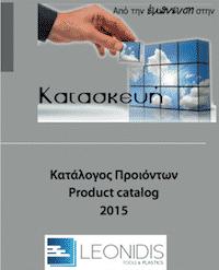 Product Calatogue