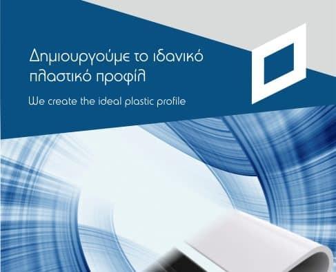 Leonidis Catalogue | Παραγωγή πλαστικού προφίλ | Κατασκευή Καλουπιού | Κατασκευή Καλουπιών | προφιλ για ψυγεία Ερμάρια