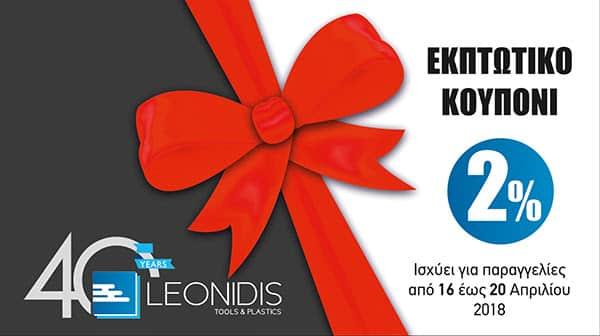 40 Years Leonidis Tools & Plastics Εκπτωτικό Κουπόνι 2%